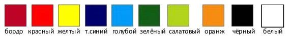 Основные цвета пластиков оргстекла и полистирола