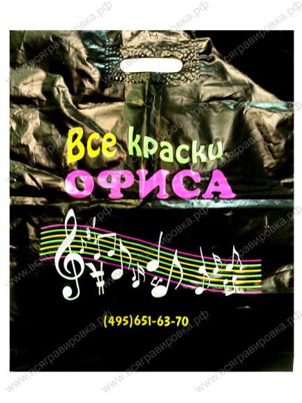 пакет ПВД чёрный с шелкографией