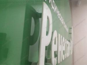 Фрезеровка букв из пластика
